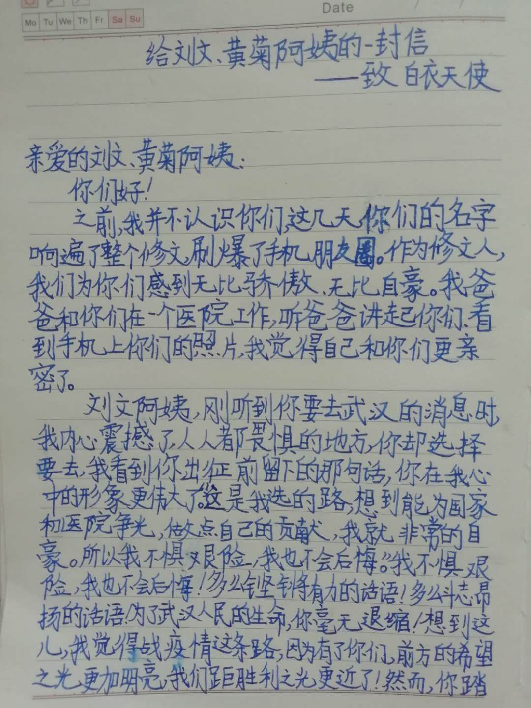 给刘文、黄菊阿姨的一封信1.png