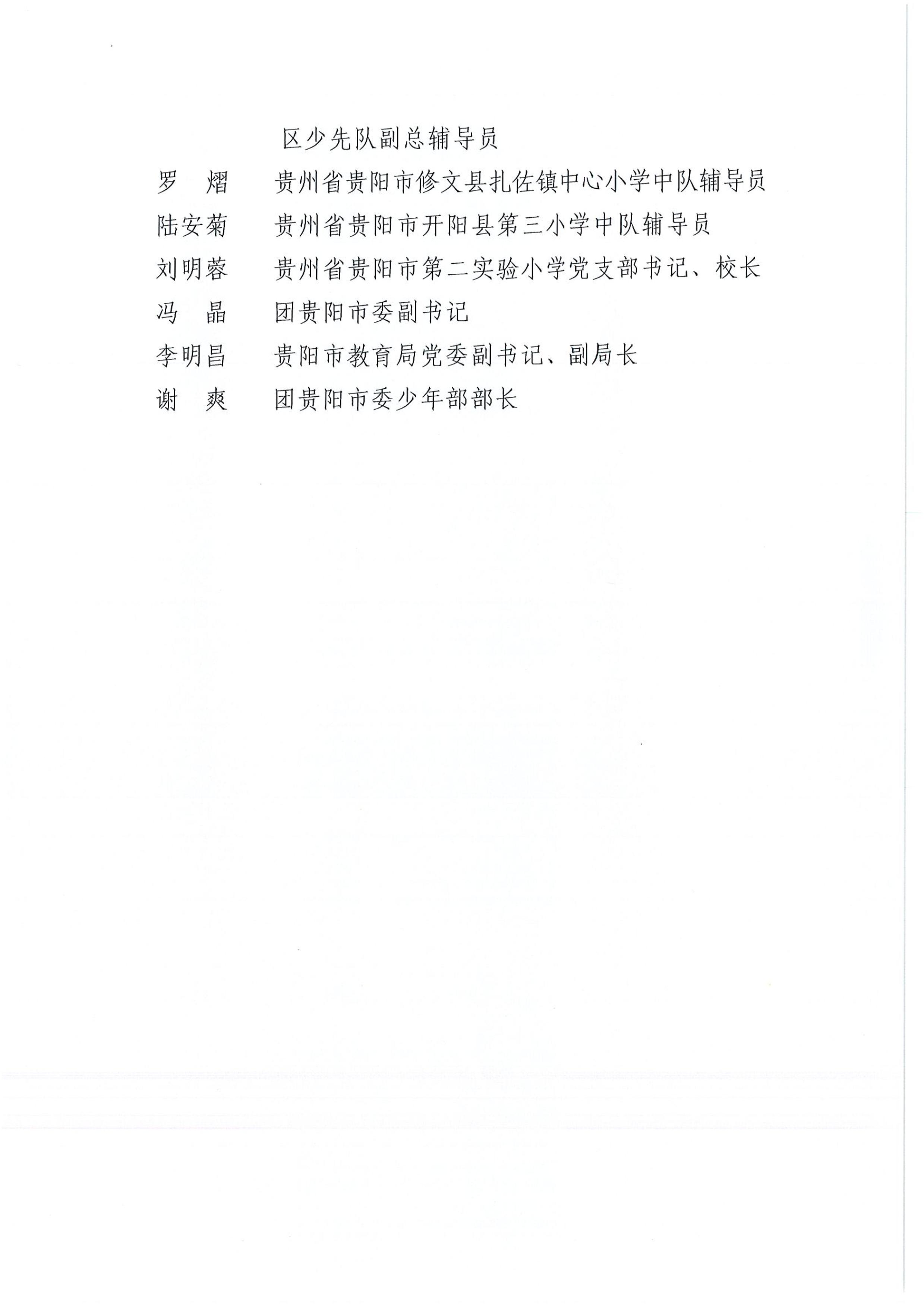 公示(全)_4.jpg