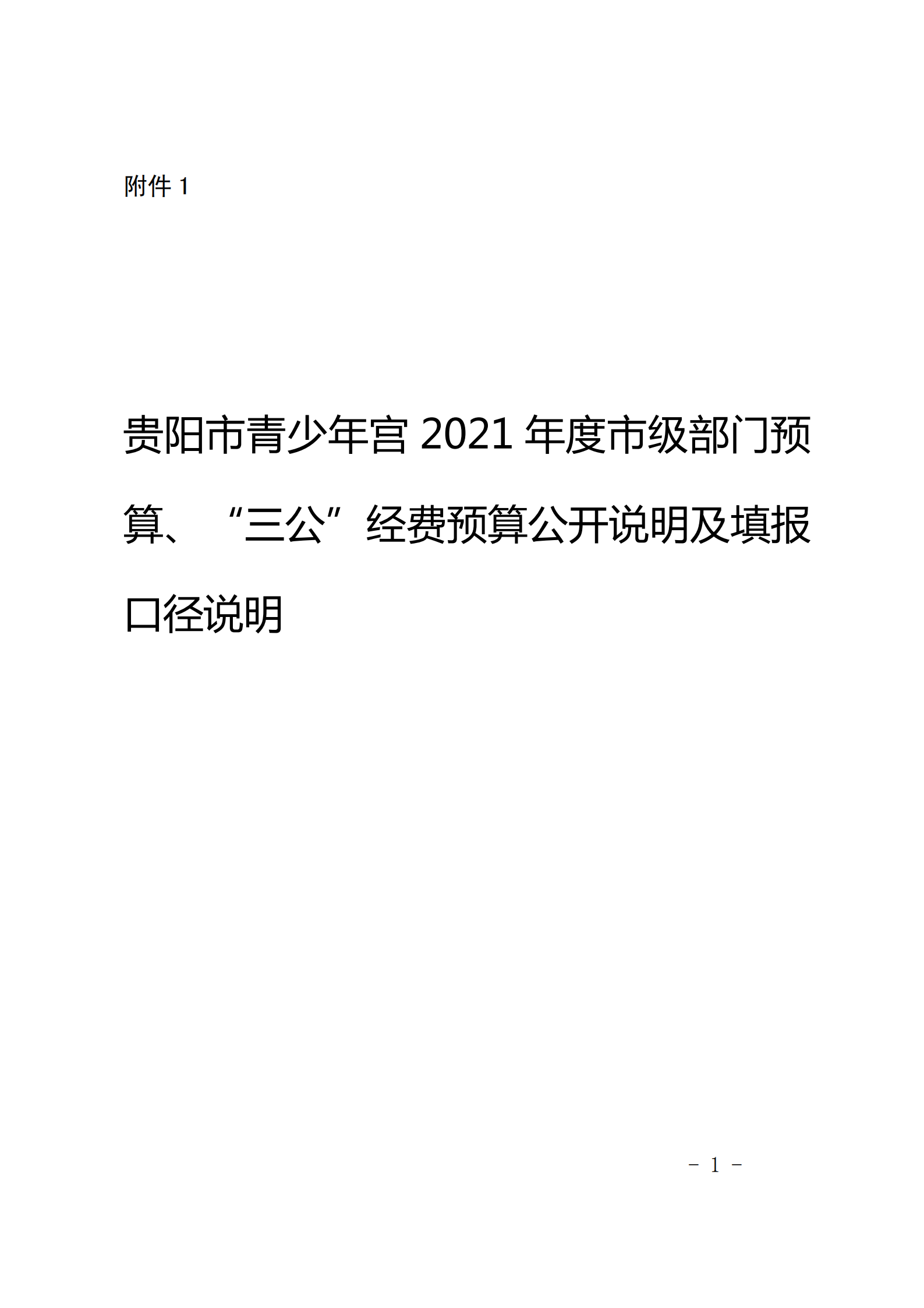 """贵阳市青少年宫2021年度市级部门预算、""""三公""""经费预算公开说明_00.png"""
