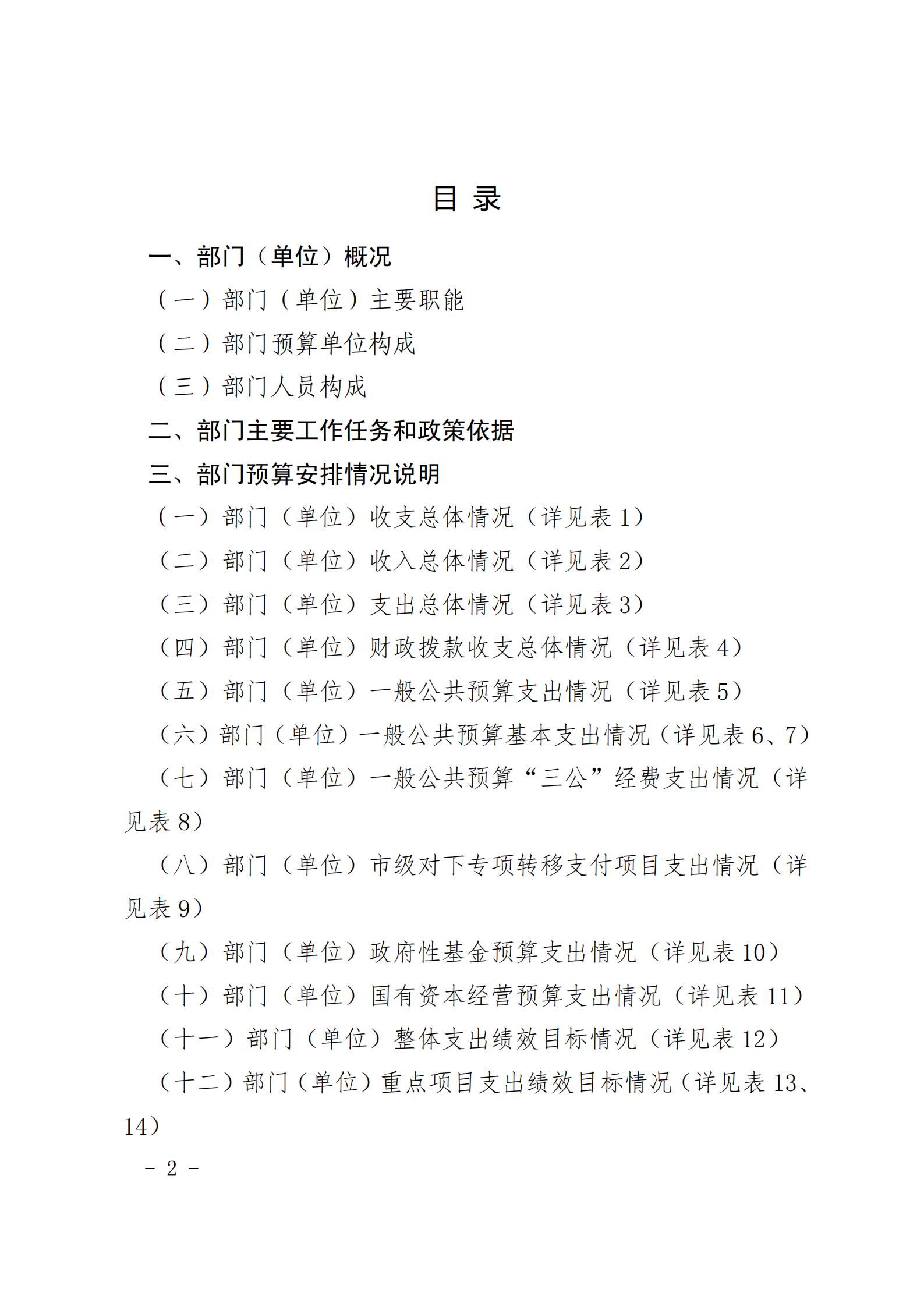 """贵阳市青少年宫2021年度市级部门预算、""""三公""""经费预算公开说明_01.png"""