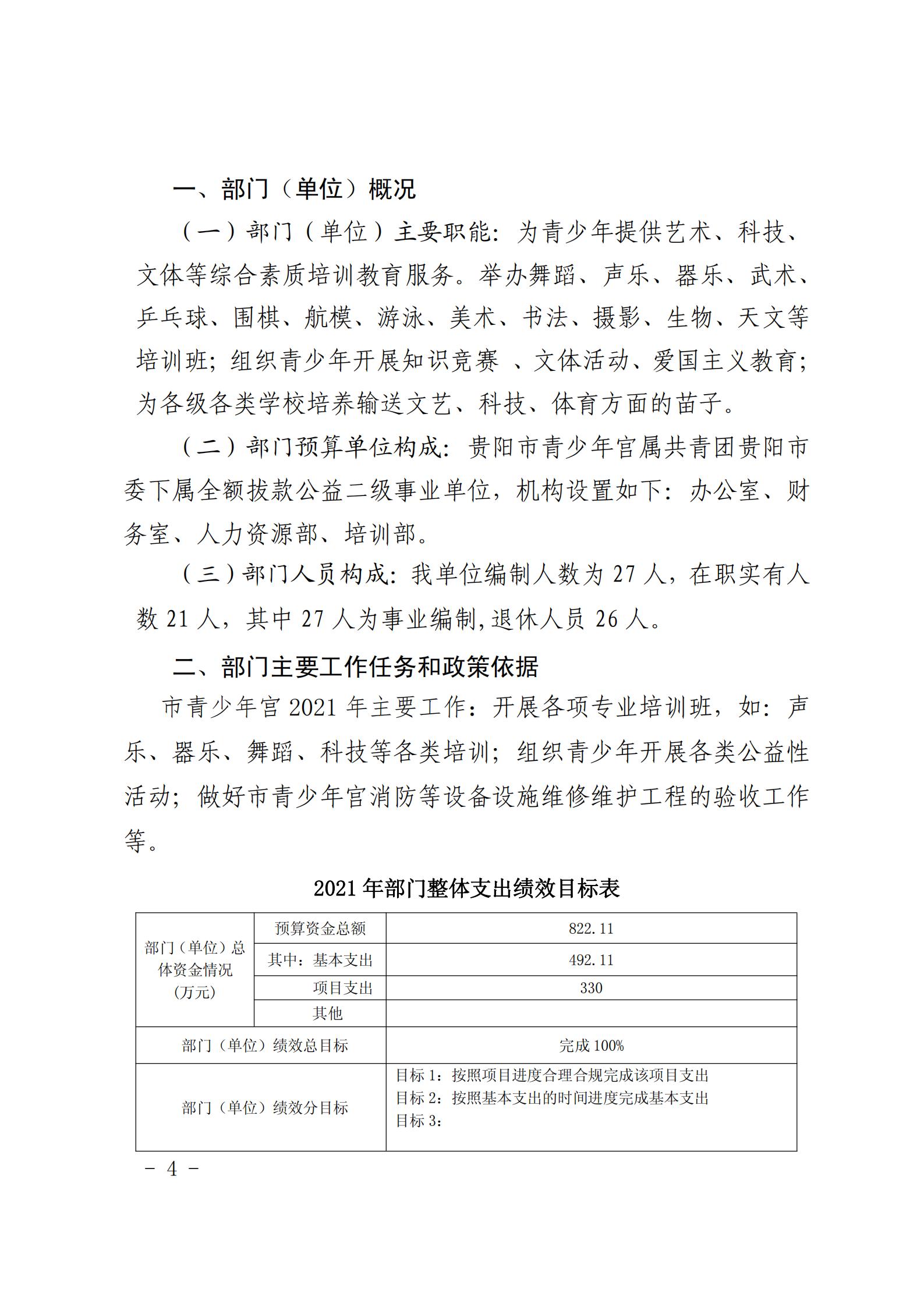 """贵阳市青少年宫2021年度市级部门预算、""""三公""""经费预算公开说明_03.png"""
