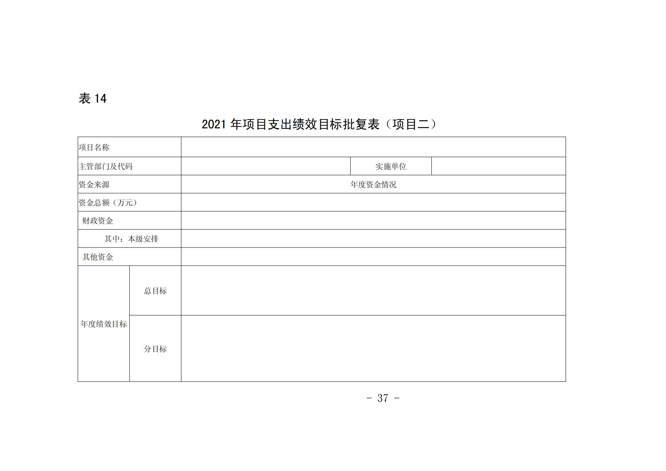 """贵阳市青少年宫2021年度市级部门预算、""""三公""""经费预算公开说明_36.png"""