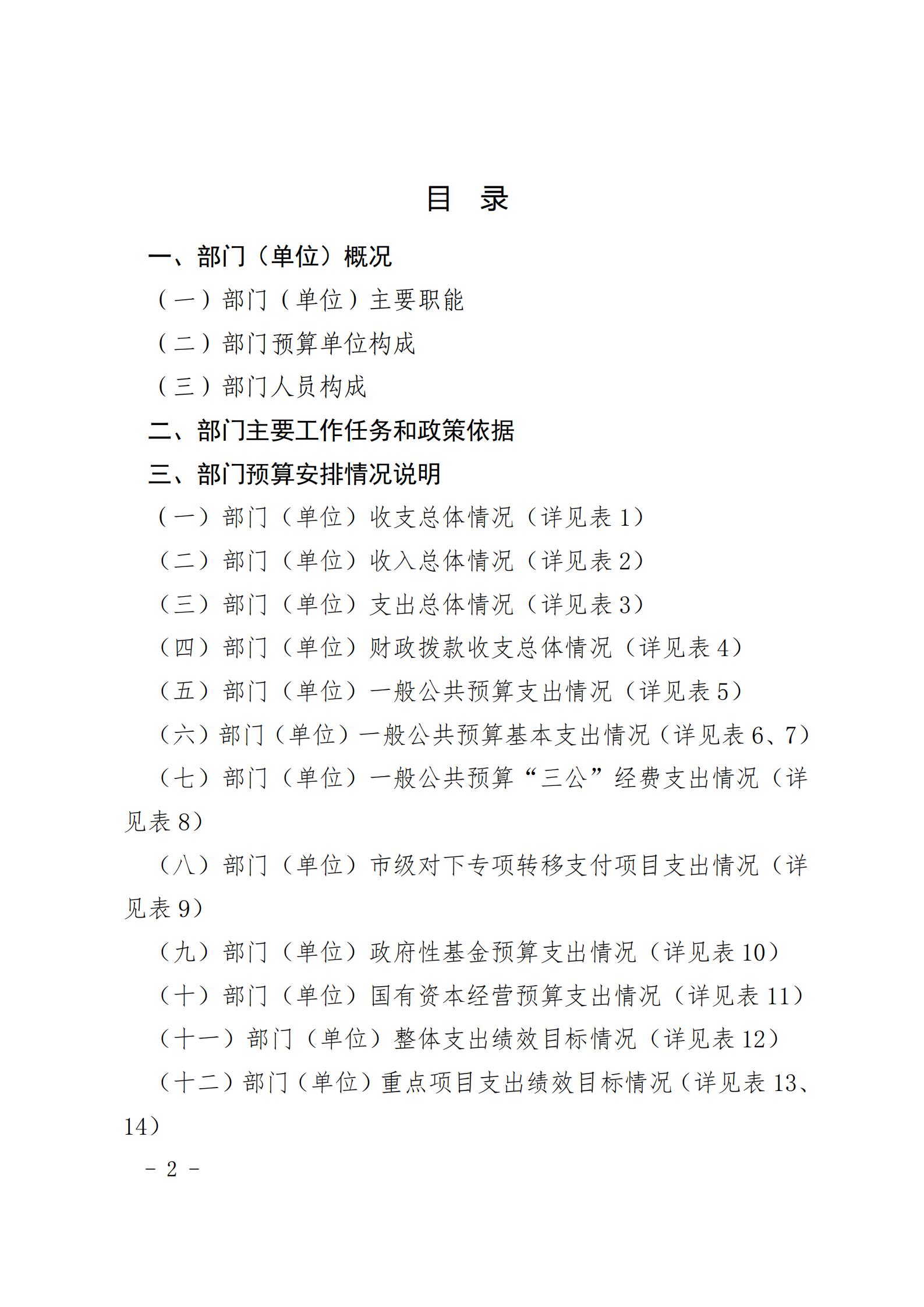 """共青团贵阳市委(本级)2021年度市级部门预算、""""三公""""经费预算公开说明(1)_01.png"""
