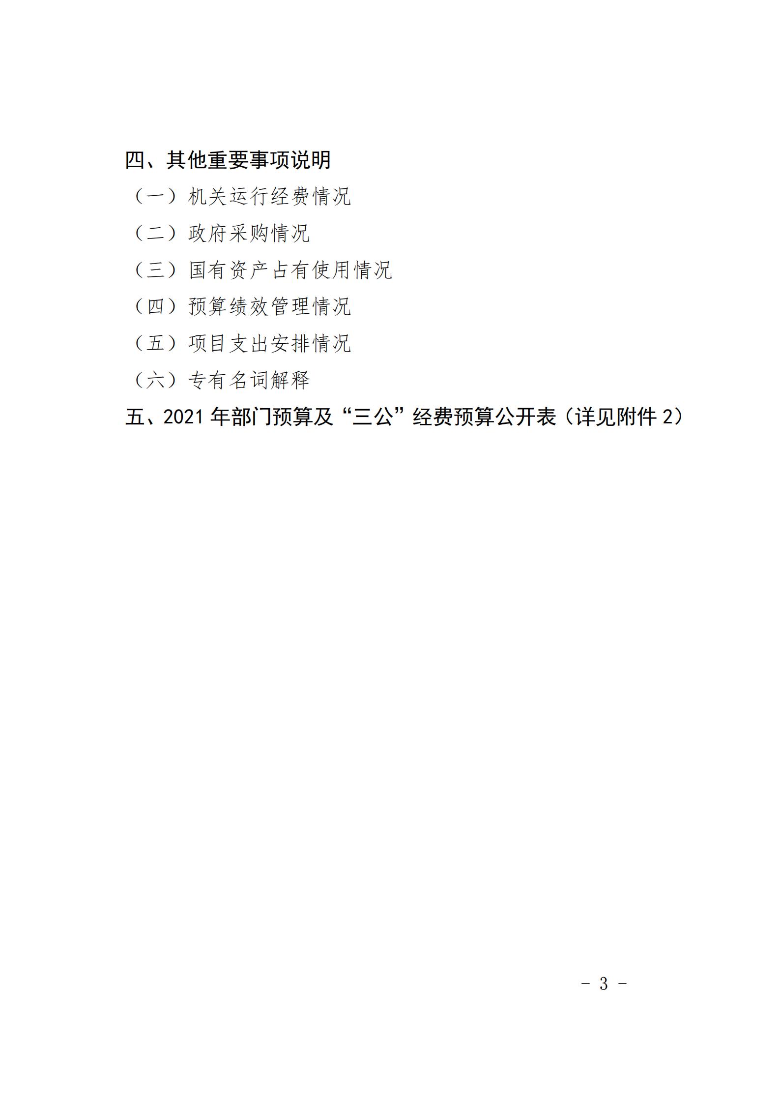 """共青团贵阳市委(本级)2021年度市级部门预算、""""三公""""经费预算公开说明(1)_02.png"""