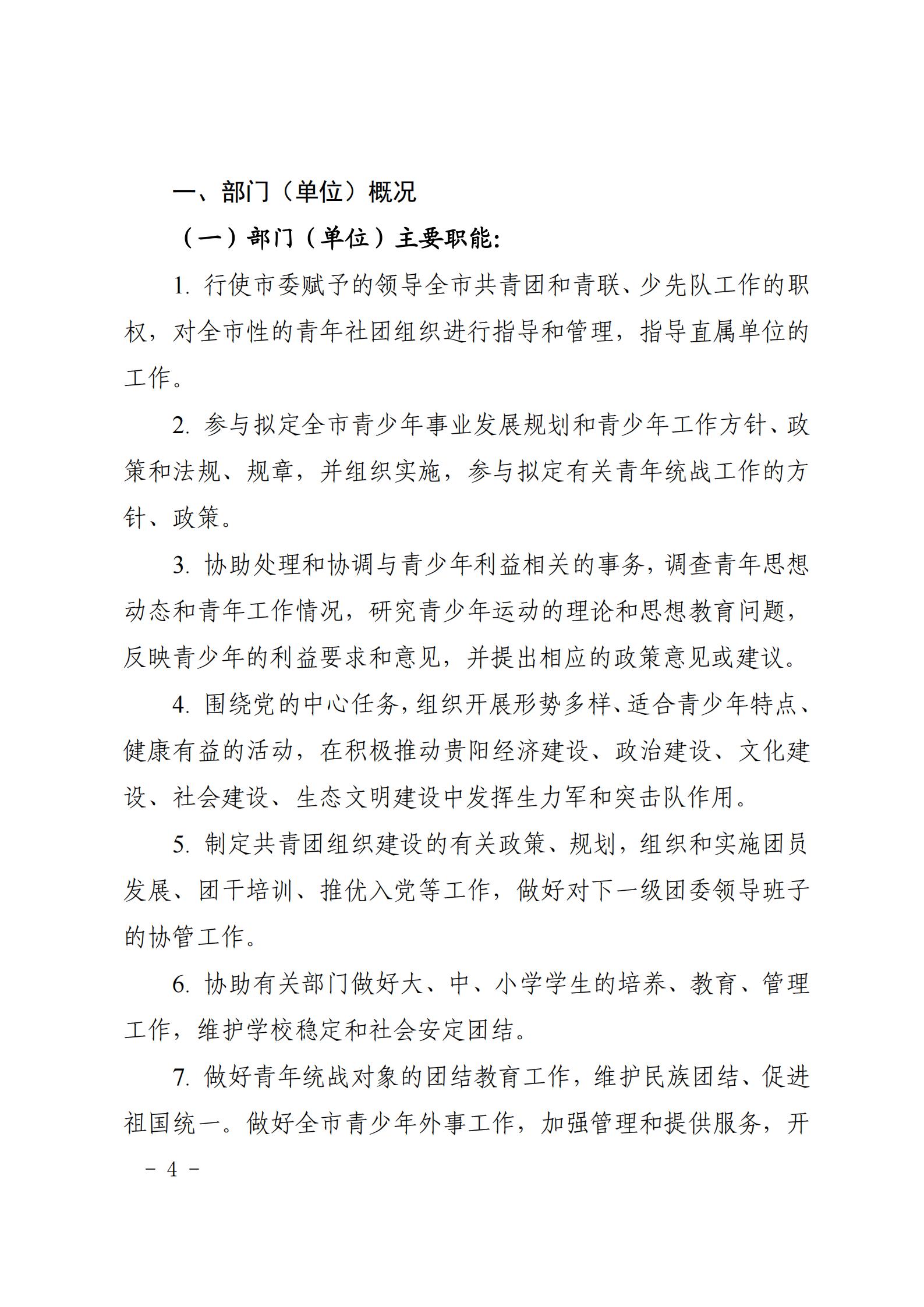 """共青团贵阳市委(本级)2021年度市级部门预算、""""三公""""经费预算公开说明(1)_03.png"""