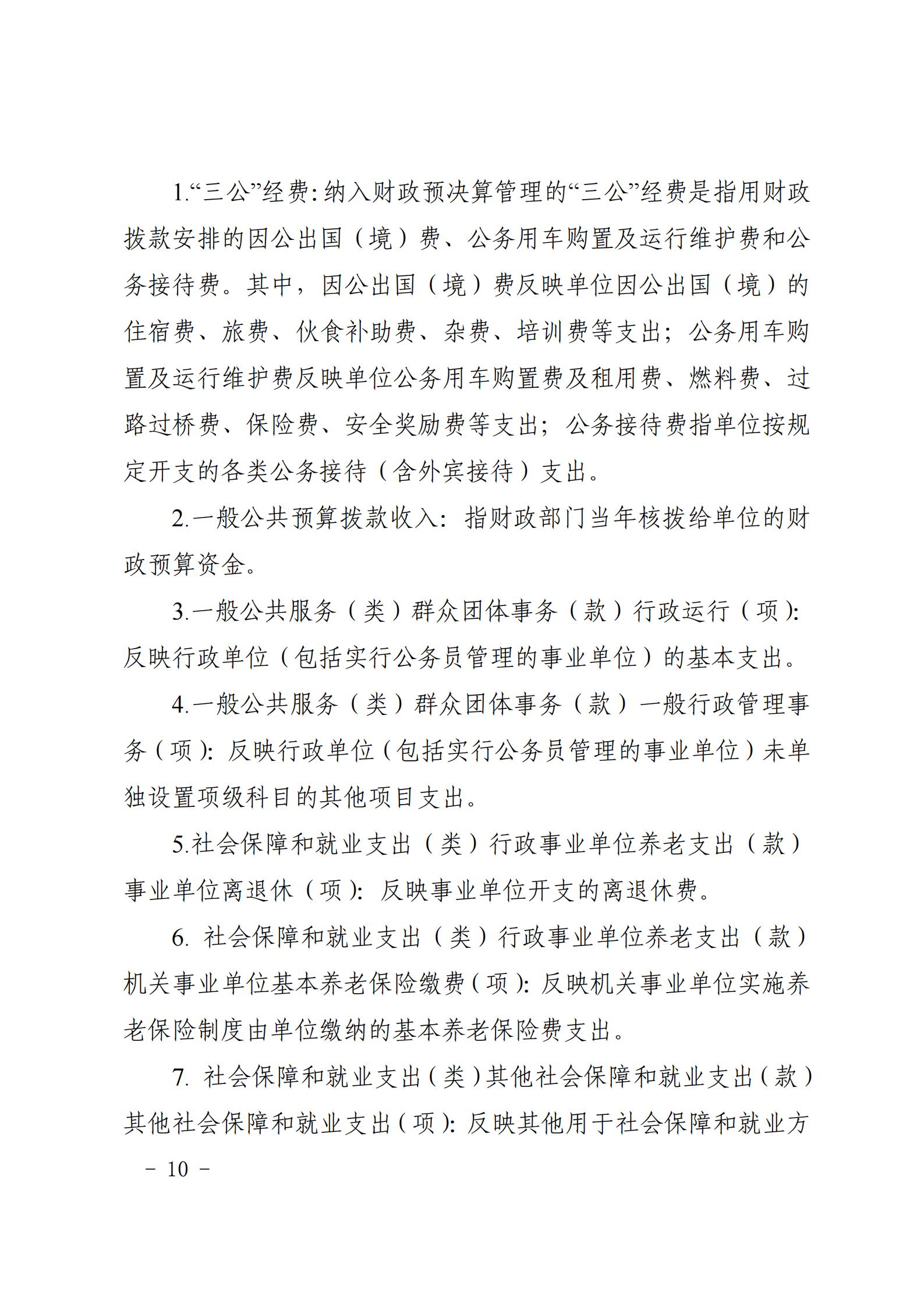 """共青团贵阳市委(本级)2021年度市级部门预算、""""三公""""经费预算公开说明(1)_09.png"""